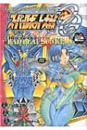 スーパーロボット大戦OG -ジ・インスペクター Record of ATX BAD BEAT BUNKER 2 電撃コミックスNEXT
