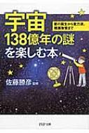 宇宙138億年の謎を楽しむ本 星の誕生から重力波、暗黒物質まで PHP文庫