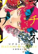 マチネとソワレ 1 ゲッサン少年サンデーコミックス