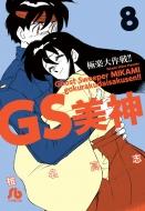 GS美神極楽大作戦!! 8 小学館文庫