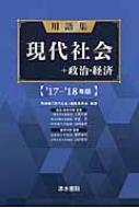 用語集 現代社会+政治・経済 '17‐'18年版