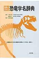 語源が分かる恐竜学名辞典 恐竜類以外の古生物の学名も一部含む