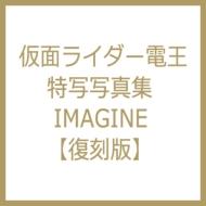 仮面ライダー電王 特写写真集 IMAGINE 【復刻版】