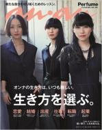 an・an (アン・アン)2017年 2月 15日号