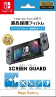 Screen Guard for Nintendo Switch(ブルーライトカット+指紋防止タイプ)