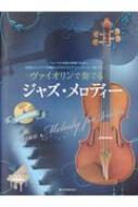 ヴァイオリンで奏でるジャズ・メロディー ピアノ伴奏譜 & カラオケCD付