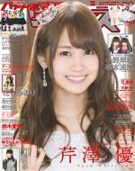 声優パラダイスR Vol.17 AKITA DXシリーズ