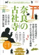 奈良の古社寺 淡交ムック