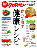 Dr.クロワッサン 食べて治す健康レシピ マガジンM