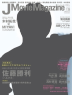 J Movie Magazine Vol.20 パーフェクト・メモワール