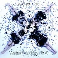 Antino未deology-改式-