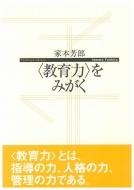 """""""教育力""""をみがく 寺子屋新書"""