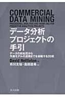 データ分析プロジェクトの手引 データの前処理から予測モデルの運用までを俯瞰する20章