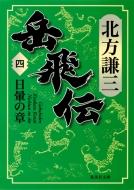 岳飛伝4 日暈の章 集英社文庫