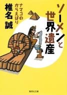 ソーメンと世界遺産 ナマコのからえばり 集英社文庫