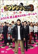 映画「闇金ウシジマくんPart3」通常版DVD