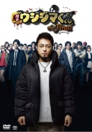 映画「闇金ウシジマくんthe Final」通常版DVD