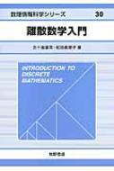 離散数学入門 数理情報科学シリーズ