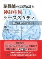 脳機能の基礎知識と神経症候ケーススタディ