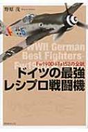 ドイツの最強レシプロ戦闘機 Fw190D&Ta152の全貌