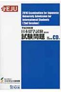 日本留学試験試験問題 平成28年度 第2回