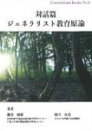 対話篇 ジェネラリスト教育原論 「コンソーシアムブックス」シリーズ