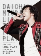DAICHI MIURA LIVE TOUR 2016 (RE)PLAY (Blu-ray/スマプラ対応)