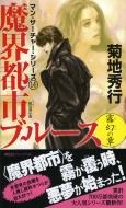 魔界都市ブルース 霧幻の章 マン・サーチャー・シリーズ 14 ノン・ノベル