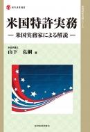 米国特許実務 米国実務家による解説 現代産業選書