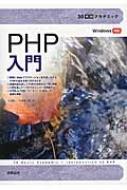 30時間アカデミック PHP入門