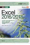 30時間アカデミック 情報活用Excel2016 / 2013