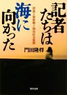 記者たちは海に向かった 津波と放射能と福島民友新聞 角川文庫
