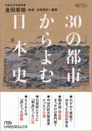 30の都市からよむ日本史 日経ビジネス人文庫