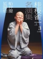 桂枝雀名演集 第3シリーズ 第3巻 船弁慶 延陽伯 DVDブック