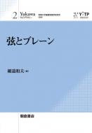 弦とブレーン Yukawaライブラリー