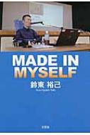 MADE IN MYSELF