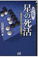 決定版!星の死活 基本定石と178の実戦問題 囲碁人文庫シリーズ