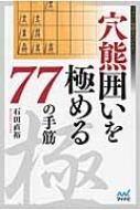 穴熊囲いを極める77の手筋 マイナビ将棋BOOKS