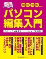 パソコン編集入門 「パーソナル編集長」バージョン12対応版