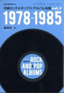 洋楽ロック & ポップス・アルバム名鑑 Vol.3 1978-1985