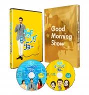 グッドモーニングショー Blu-ray 豪華版