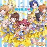 TVアニメ『アイドル事変』オープニングソング 「歌え!愛の公約」CD(限定盤)