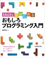 Unityではじめるおもしろプログラミング入門