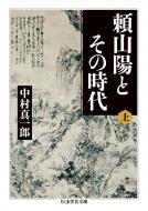 頼山陽とその時代 上 ちくま学芸文庫