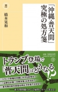 「沖縄・普天間」究極の処方箋 潮新書