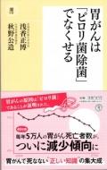胃がんは「ピロリ菌除菌」でなくせる 潮新書