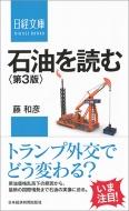 石油を読む 日経文庫
