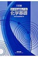 三訂版 リードLightノート化学基礎