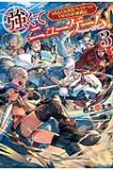 強くてニューゲーム! とある人気実況プレイヤーのvrmmo奮闘記 3
