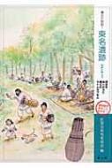 縄文の奇跡!東名遺跡 歴史をぬりかえた縄文のタイムカプセル